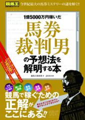 1億5000万円稼いだ馬券裁判男の予想法を解明する本-【電子書籍】