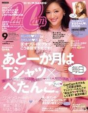 CanCam (キャンキャン) 2014年9月号楽天kobo特別版