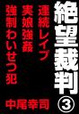 【はじめての方限定!一冊無料クーポンもれなくプレゼント】絶望裁判3 〜連続レイプ・実娘強姦...