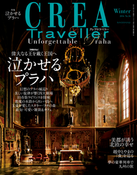 CREA Traveller 2014 Winter NO.36-【電子書籍】