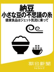 【はじめての方限定!一冊無料クーポンもれなくプレゼント】納豆、小さな豆の不思議の糸 健康...