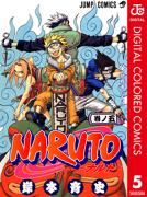 NARUTOーナルトー カラー版 5