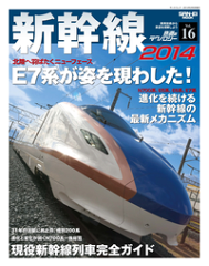 鉄道のテクノロジー Vol.16 新幹線2014-【電子書籍】