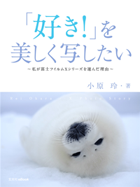 「好き!」を美しく写したい 〜私が富士フイルム Xシリーズを選んだ理由〜-【電子書籍】