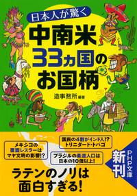 日本人が驚く中南米33カ国のお国柄【電子書籍】[ 造事務所 ]