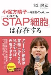 小保方晴子さん守護霊インタビュー それでも「STAP細胞」は存在する-【電子書籍】