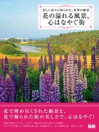 【はじめての方限定!一冊無料クーポンもれなくプレゼント】花の溢れる風景、心はなやぐ街 美し...