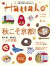 【はじめての方限定!一冊無料クーポンもれなくプレゼント】Hanako (ハナコ) 2015年 9月24日号 ...