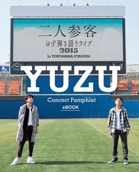 ゆず 二人参客 コンサートパンフレット 二人参客 ゆず弾き語りライブ2015 In YOKOHAMA STADIUM Concert Pamphlet eBOOK [電子書籍版]