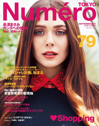 Numero TOKYO (ヌメロ・トウキョウ) 2014年8・9月号