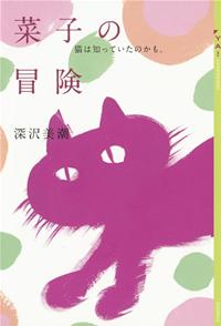 菜子の冒険 猫は知っていたのかも。-【電子書籍】