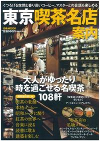 東京喫茶名店案内 2014