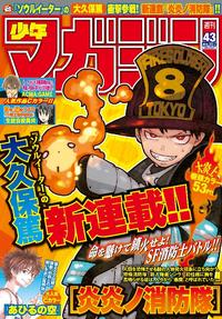 週刊少年マガジン 2015年43号[2015年9月23日発売]