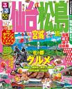 るるぶ仙台 松島 宮城'15-【電子書籍】