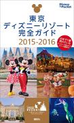 東京ディズニーリゾート完全ガイド 2015-2016