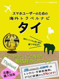 スマホユーザーのための 海外トラベルナビ タイ-【電子書籍】