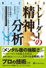 トレーダーの精神分析トレーダーノセイシンブンセキ-【電子書籍】