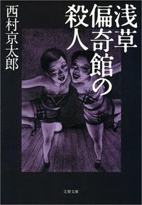 浅草偏奇館の殺人 -【電子書籍】