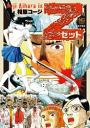 Z〜ゼット〜 1-【電子書籍】