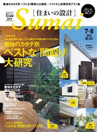 住まいの設計 2014年7・8月号