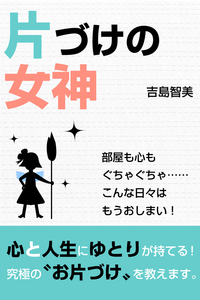 片づけの女神【電子オリジナル版】