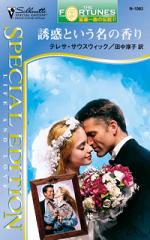 誘惑という名の香り富豪一族の伝説 105-【電子書籍】