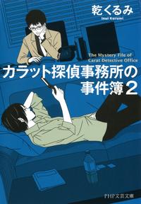 カラット探偵事務所の事件簿 2-【電子書籍】