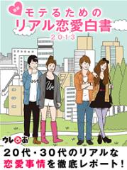 モテるためのリアル恋愛白書2013-【電子書籍】