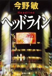 【シリーズ】ヘッドライン