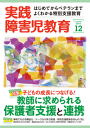 実践障害児教育 2014年12月号-【電子書籍】