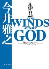 【はじめての方限定!一冊無料クーポンもれなくプレゼント】THE WINDS OF GOD ー零のかなた...