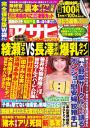 週刊アサヒ芸能 2014年7月10日号2014年7月10日号-【電子書籍】