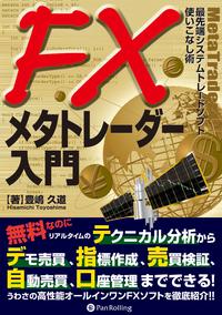 FXメタトレーダー入門エフエックスメタトレーダーニュウモン-【電子書籍】