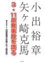 小出裕章 矢ケ崎克馬3・11原発事故を語る 書きおろし・内部被曝の危険-【電子書籍】