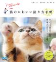 猫のかわいい撮り方手帖-【電子書籍】