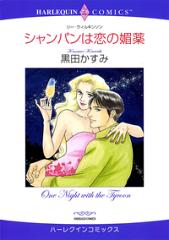 シャンパンは恋の媚薬-【電子書籍】