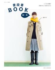 普段着BOOK 秋・冬-【電子書籍】