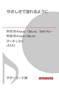 やさしさで溢れるように/ギターコード譜JUJU-【電子書籍】