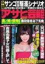 週刊アサヒ芸能 2014年11月20日号2014年11月20日号-【電子書籍】