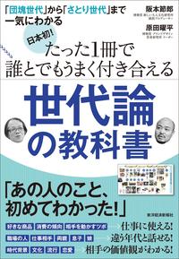 【はじめての方限定!一冊無料クーポンもれなくプレゼント】日本初! たった1冊で誰とでもうま...