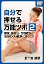 自分で押せる万能ツボ:2腰痛、高血圧、花粉症など治りにくい症状に効くツボ-【電子書籍】