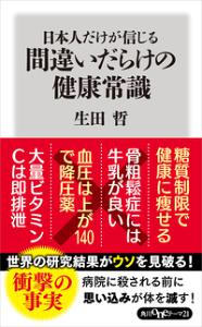 日本人だけが信じる間違いだらけの健康常識-【電子書籍】