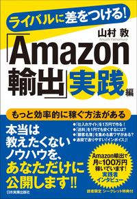 ライバルに差をつける! 「Amazon輸出」実践編-【電子書籍】