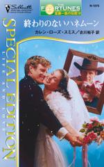 終わりのないハネムーン富豪一族の伝説 103-【電子書籍】