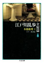 江戸川乱歩全短篇(1) ーー本格推理(1)