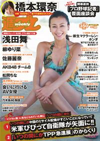 週プレ No.14 4月6日号-【電子書籍】