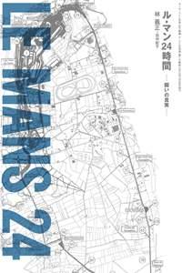 Motor Fan illustrated特別編集 ル・マン24時間 闘いの真実