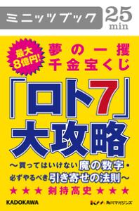 最大8億円! 夢の一攫千金宝くじ「ロト7」大攻略 買ってはいけない魔の数字・必ずやるべき引...