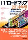 IT ロードマップ 2014年版情報通信技術は5年後こう変わる!-【電子書籍】