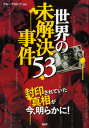 世界の未解決事件53-【電子書籍】